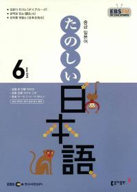 중급 일본어(방송교재 2018년 6월)