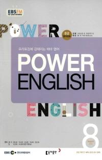 POWER ENGLISH(방송교재 2018년 8월)