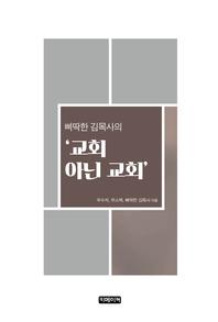 삐딱한 김목사의 '교회 아닌 교회'