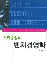 사례중심의 벤처경영학