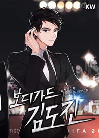 보디가드 김도진(전10권)