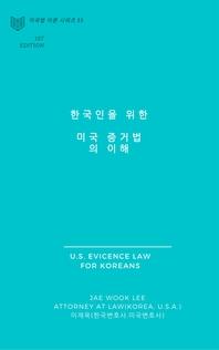 한국인을 위한 미국 증거법의 이해 (U.S. EVIDENCE LAW FOR KOREANS)