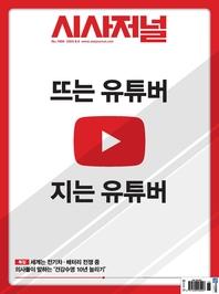 시사저널 2020년 08월 1606호 (주간지)