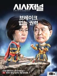 시사저널 2020년 12월 1624호 (주간지)