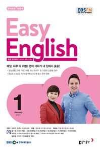 EASY ENGLISH(EBS 방송교재 2021년 1월)