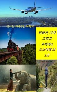 비행기, 기차 그리고 코끼리-2 _도보 여행 외 2곳