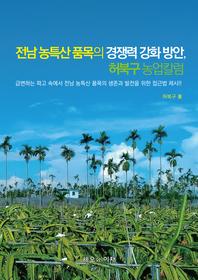 전남 농특산 품목의 경쟁력 강화 방안, 허북구 농업칼럼