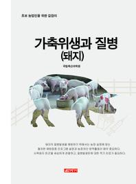 (초보 농업인을 위한 길잡이) 가축위생과 질병-돼지
