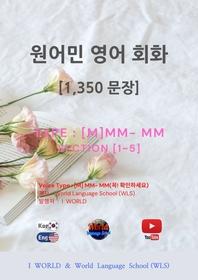 원어민 영어 회화 1,350문장 / [M] M M- M M / Section 1~5