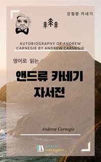 영어로 읽는 앤드류 카네기 자서전_Autobiography of Andrew Carnegie by Andrew Carnegie