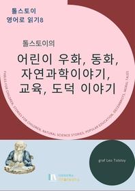 톨스토이의 어린이 우화, 동화, 자연과학이야기, 교육, 도덕 이야기_Fables for Children, Stories for Children, Natural Science Stories, Popular Education, Decembrists, Moral Tales