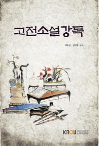 고전소설강독(1학기, 워크북 포함)