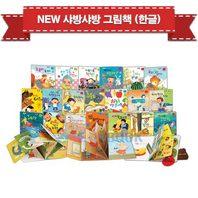 [별똥별] NEW 뉴 샤방샤방 그림책 - 한글 (전20권) / 세이펜 호환 / 퍼즐증정
