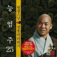 능엄주. 25(CD)