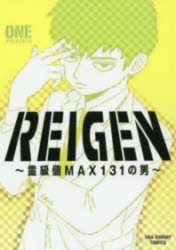 REIGEN 靈級値MAX131の男