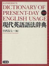 現代英語語法辭典 小型版
