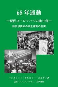 68年運動 現代ヨ-ロッパへの曲り角 獨佛伊英米の學生運動の眞實