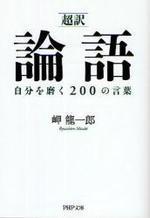 (超譯)論語自分を磨く200の言葉