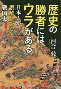 歷史の勝者にはウラがある 日本人が誤解している戰國史