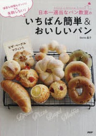 日本一適當なパン敎室のいちばん簡單&おいしいパン 溫度も時間もざっくり!でも失敗しない! パン.ピザ.ベ-グル.マフィン
