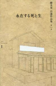 柳美里自選作品集 第1卷