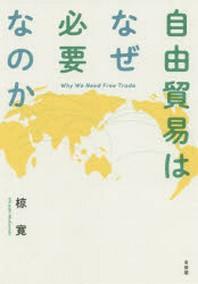 自由貿易はなぜ必要なのか