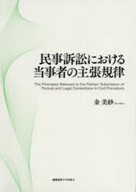 民事訴訟における當事者の主張規律