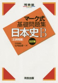 日本史B(正誤問題)