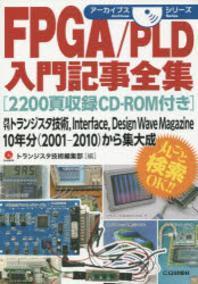 FPGA/PLD入門記事全集 月刊トランジスタ技術,INTERFACE,DESIGN WAVE MAGAZINE 10年分(2001-2010)から集大成