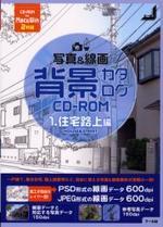寫眞&線畵背景カタログCD-ROM 1