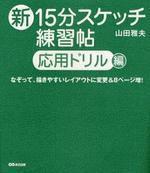 新15分スケッチ練習帖 應用ドリル編