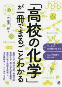 「高校の化學」が一冊でまるごとわかる