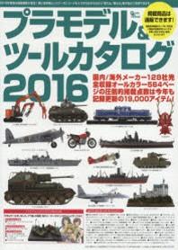 プラモデル&ツ-ルカタログ 2016