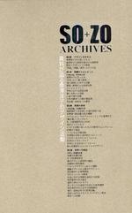 SO+ZO ARCHIVES 資料が語る桑澤洋子のデザイン活動