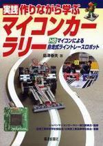 實踐作りながら學ぶマイコンカ―ラリ― H8マイコンによる自走式ライントレ―スロボット