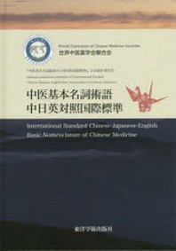 中醫基本名詞術語中日英對照國際標準