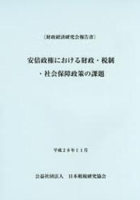 安倍政權における財政.稅制.社會保障政策の課題