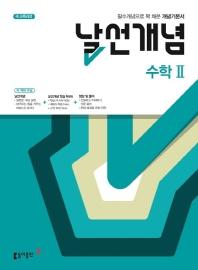고등 수학2(2020)