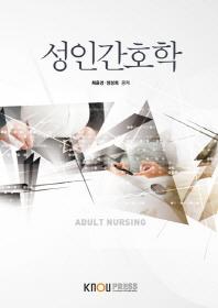 성인간호학(1학기, 워크북포함)