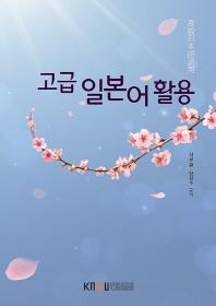 고급일본어활용(1학기, 워크북포함)