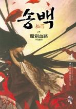 송백. 2부(4)