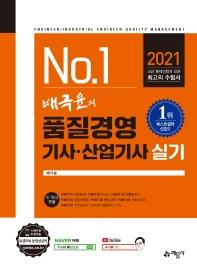 No.1 배극윤의 품질경영기사 산업기사 실기(2021)