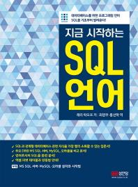 지금 시작하는 SQL 언어