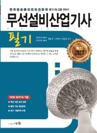 무선설비산업기사 필기(2021)