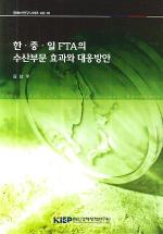 한 중 일 FTA의 수산부문 효과와 대응방안