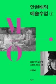 안현배의 예술수업. 1: 오르세미술관과 프랑스 모더니즘