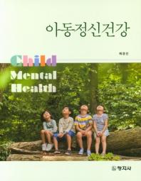 아동정신건강