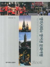 영미사회와 영어권 문화여행