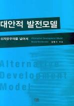 대안적 발전모델: 신자유주의를 넘어서