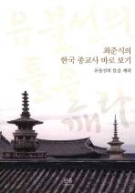 최준식의 한국 종교사 바로 보기*
